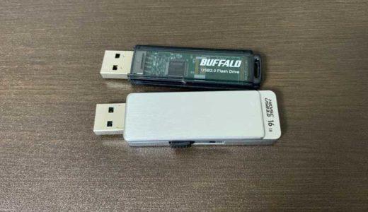 USBメモリの開き方・取り外し方 - Windows10