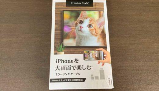 【設定不要】iPhone画面をテレビ/PCモニターにミラーリングするおすすめの有線ケーブルとは(無線と比較したメリット・デメリット)