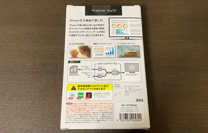 有線のミラーリングケーブル(PG-IPTV02WH)-化粧箱ウラ面