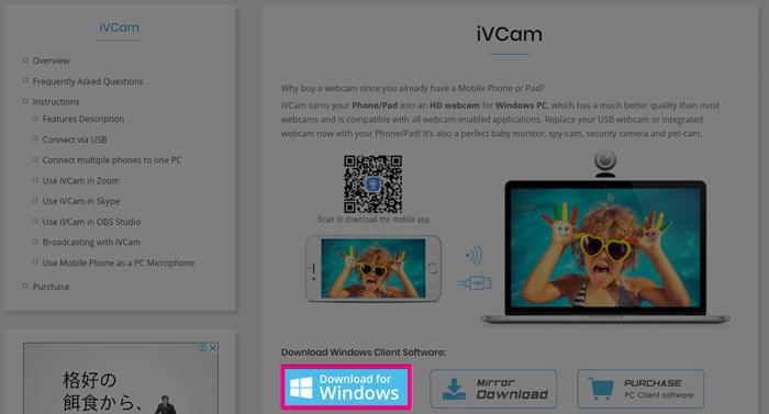Windowsのパソコン側でもivCamのアプリをインストール
