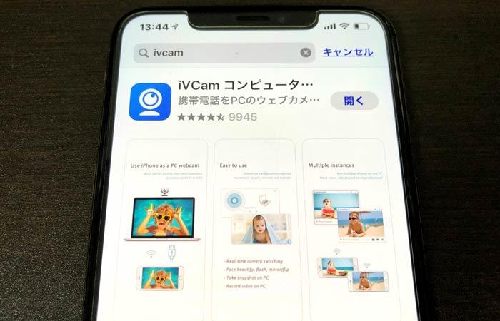 iPhone側でもAppStoreからivCamのアプリをインストール