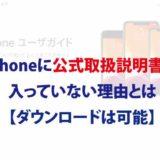 iPhone-manual