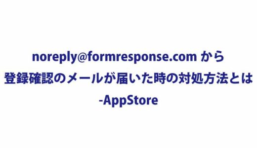 noreply@formresponse.comから「登録の確認」というメールが届いた時の対処方法とは-AppStore