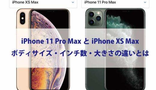 【iPhone11ProMax vs iPhoneXSMax】高さ/幅/厚みを徹底比較・重さの違い・インチサイズの違いまとめ!