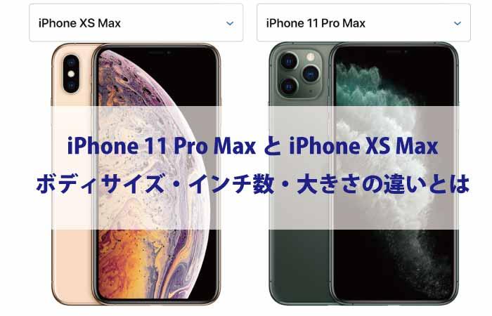 iPhone11ProMax vs iPhoneXSMax】高さ/幅/厚みを徹底比較・重さの違い ...
