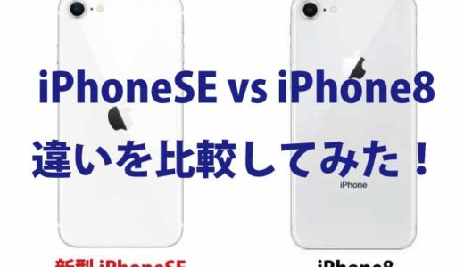 iPhoneSEとiPhone8の違いを徹底比較!どっちを買うべき?