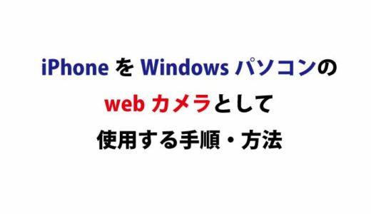 iPhoneをWindowsパソコンのwebカメラとして使用する手順・方法【iVCamアプリの使い方】