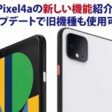 pixel4a-update