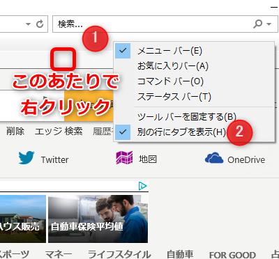 Bingツールバーの削除しよう