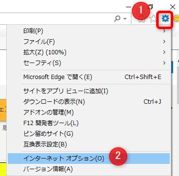 Internet Explorer 11での「Bing」の削除方法