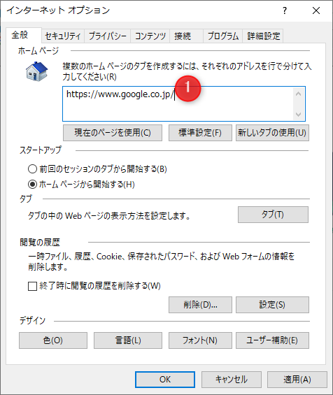 Internet Explorer 11での「Bing」の削除方法 2