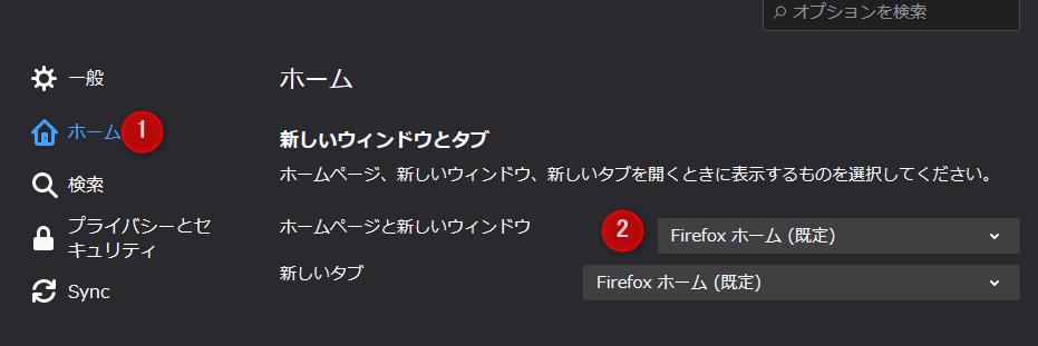 Fire Foxでの「Bing」の削除方法 2