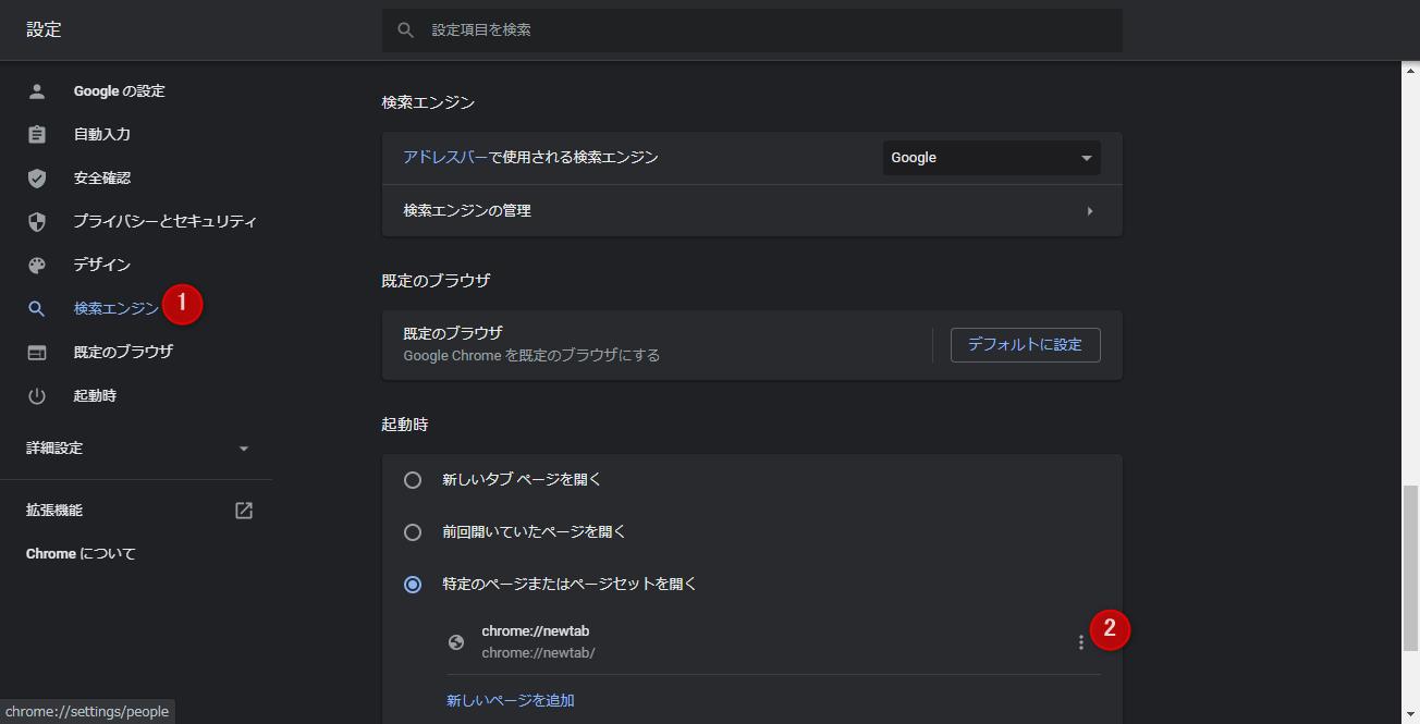 Google Chromeでの「Bing」の削除方法 2