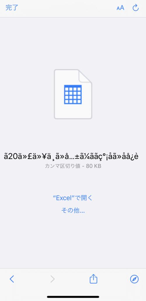 CSVの文字コードがUTF-8になっている