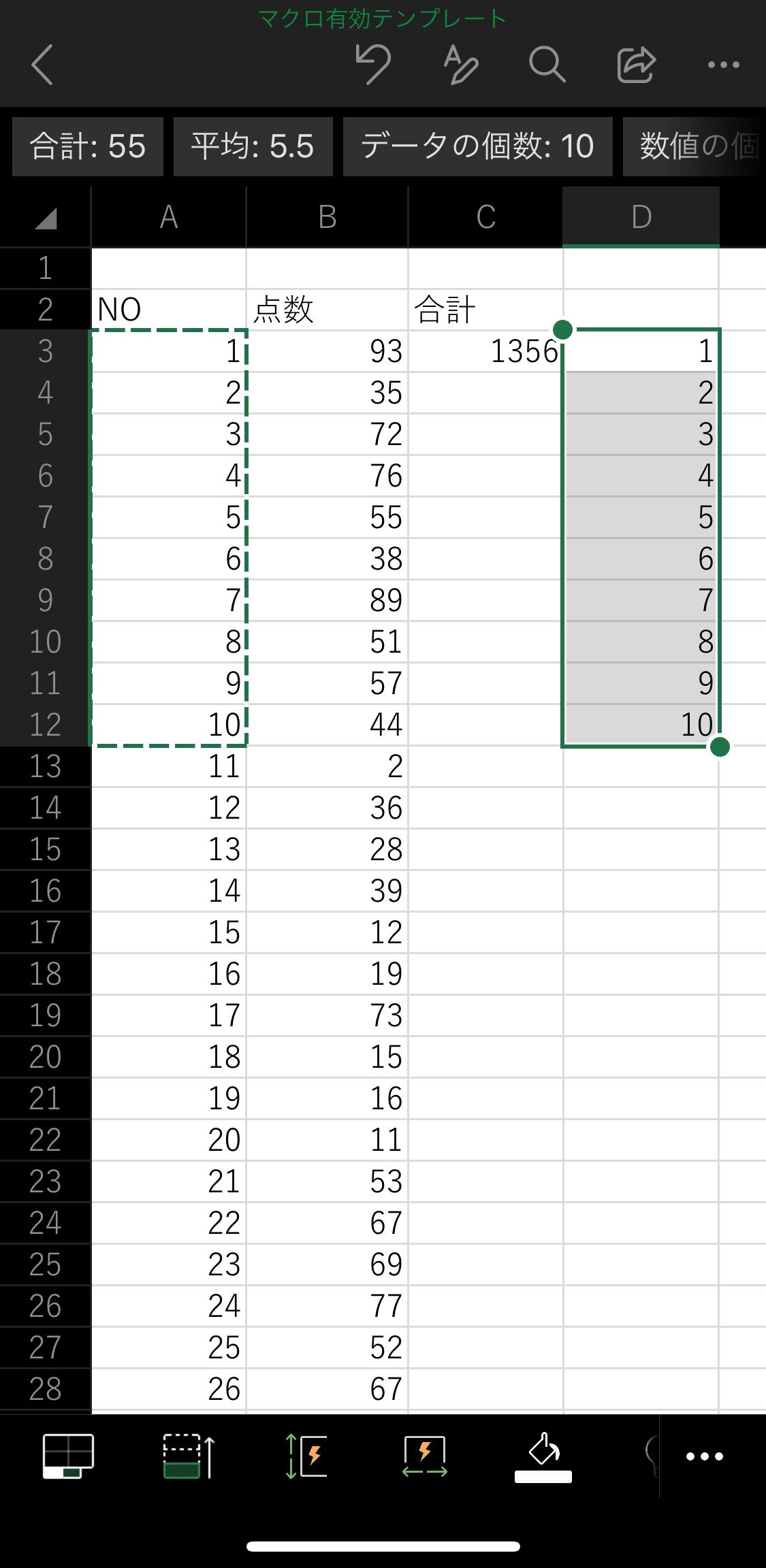 iPhoneでのエクセルアプリの使い方・編集方法・保存方法22