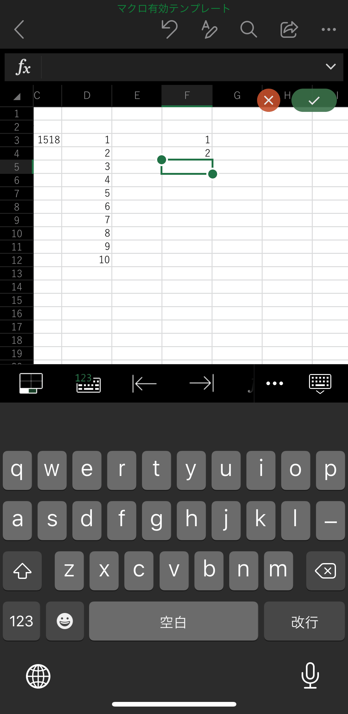 iPhoneでのエクセルアプリの使い方・編集方法・保存方法23
