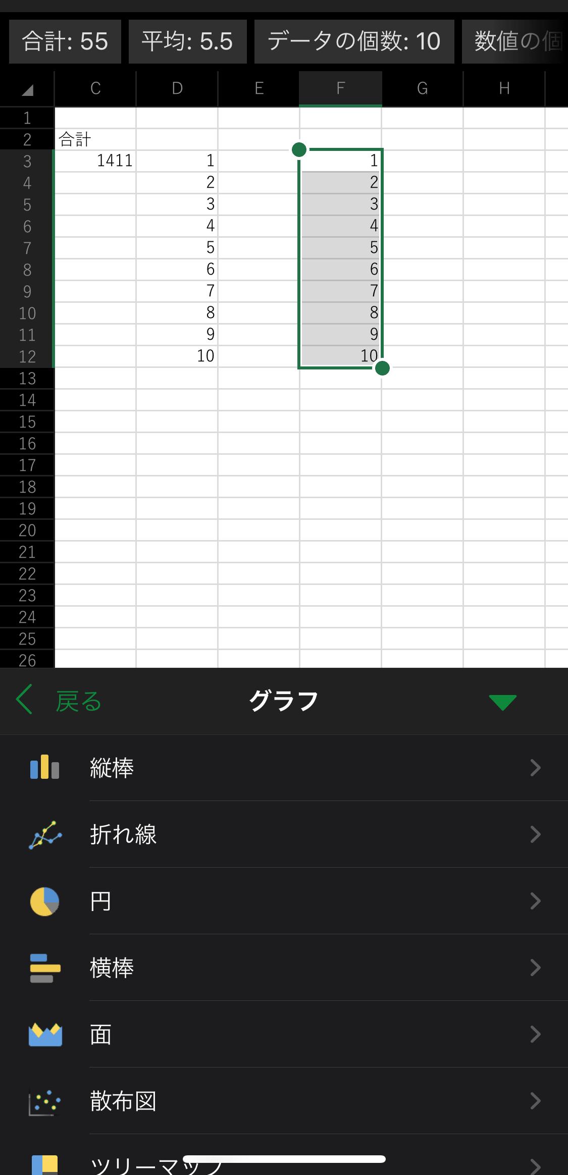 iPhoneでのエクセルアプリの使い方・編集方法・保存方法6