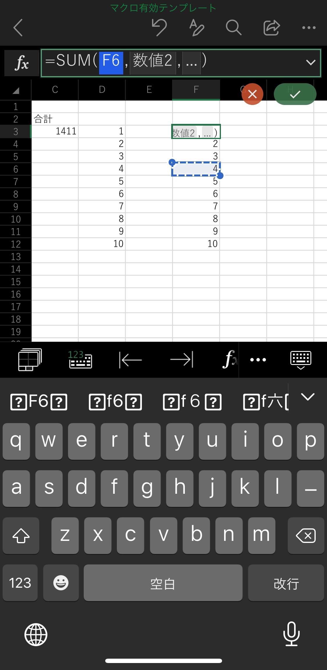 iPhoneでのエクセルアプリの使い方・編集方法・保存方法2