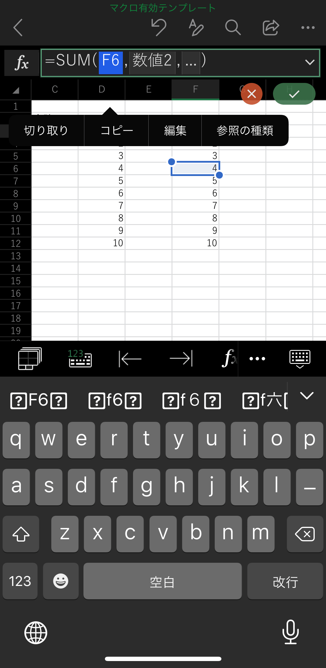 iPhoneでのエクセルアプリの使い方・編集方法・保存方法3