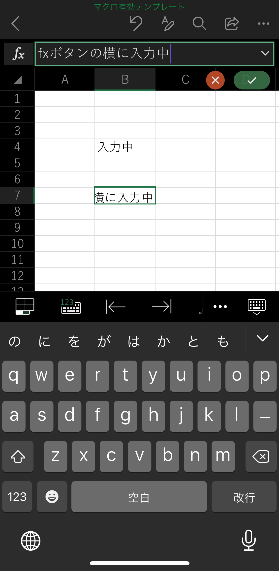 iPhoneでのエクセルアプリの使い方・編集方法・保存方法12