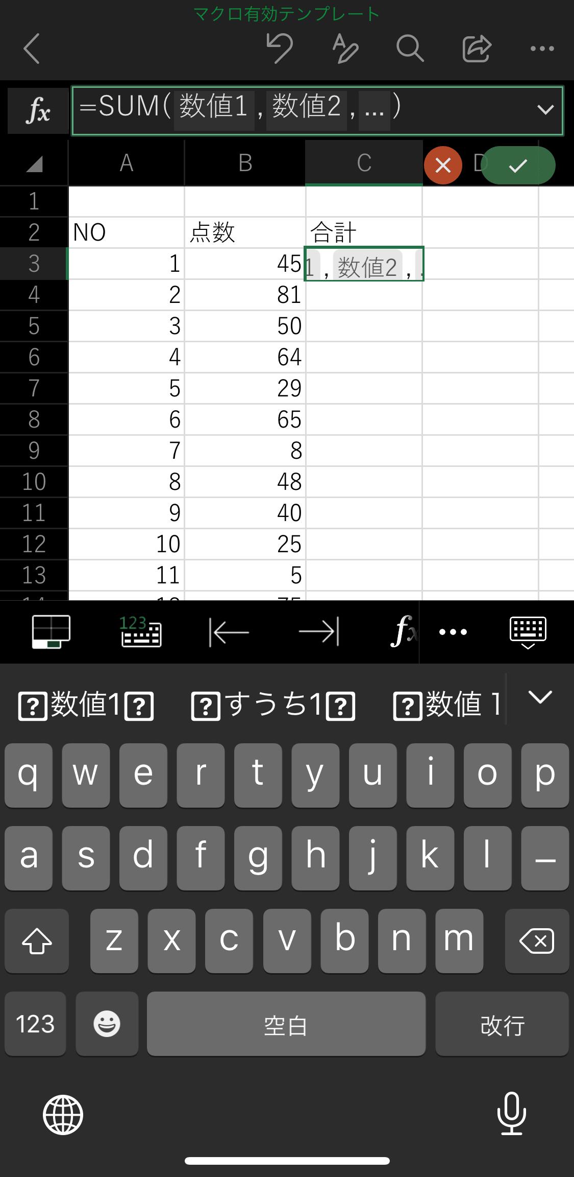 iPhoneでのエクセルアプリの使い方・編集方法・保存方法15