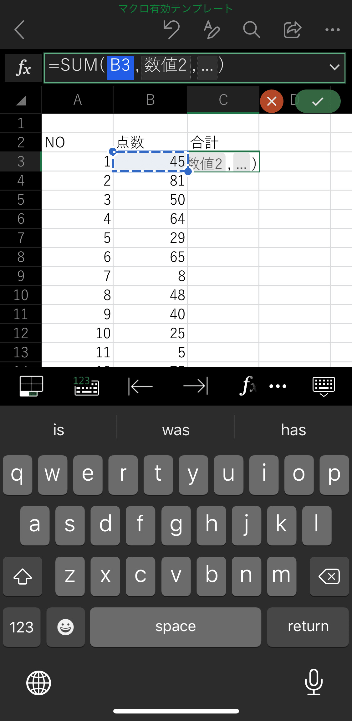 iPhoneでのエクセルアプリの使い方・編集方法・保存方法16
