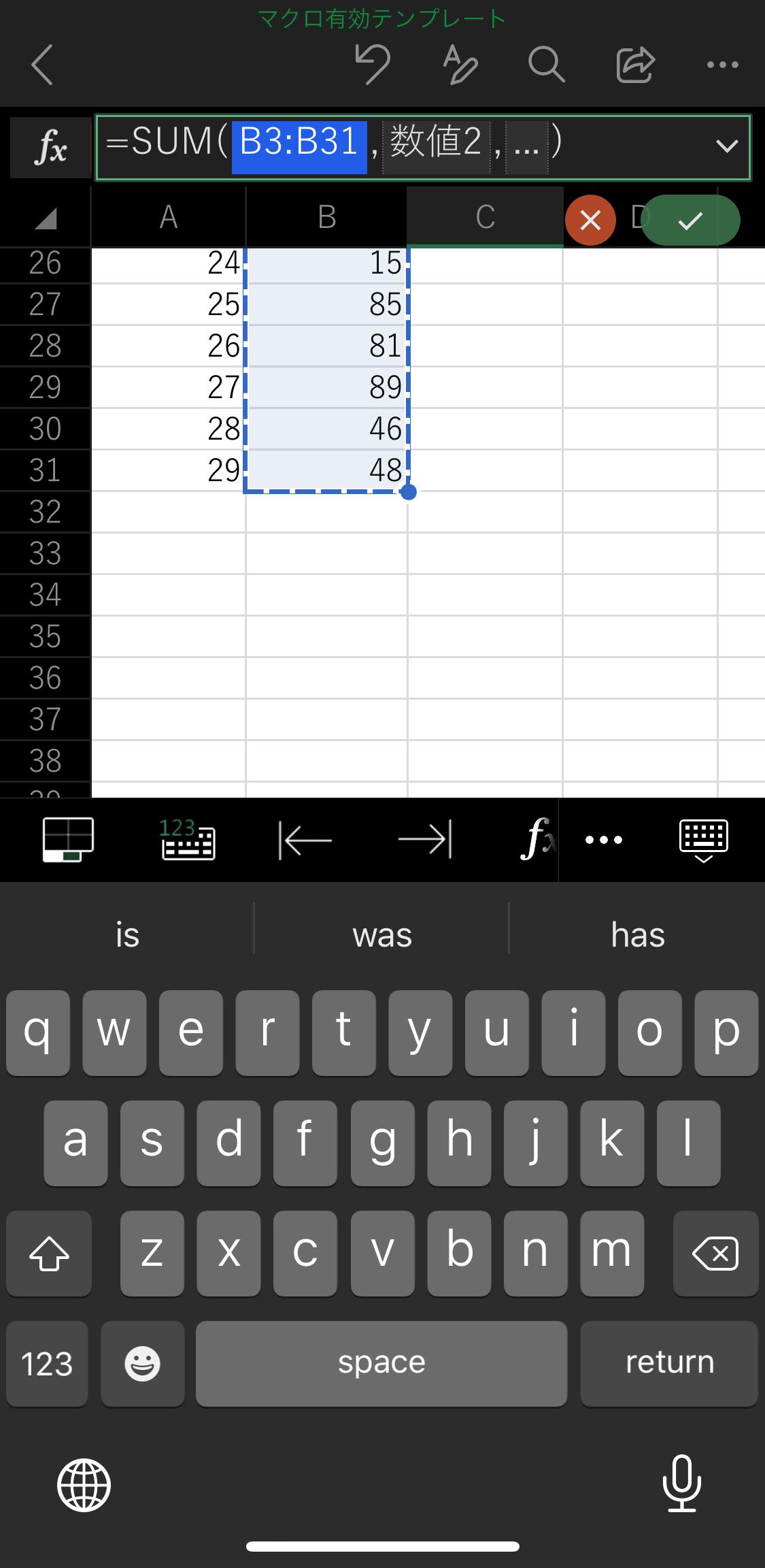 iPhoneでのエクセルアプリの使い方・編集方法・保存方法17