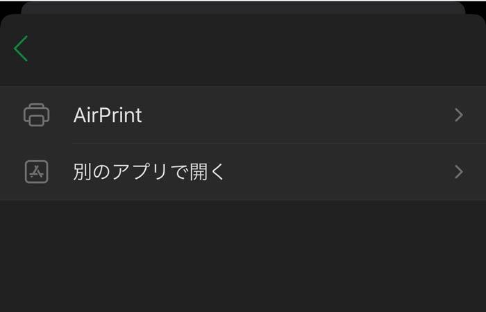 AirPrintでエクセルファイルを印刷する