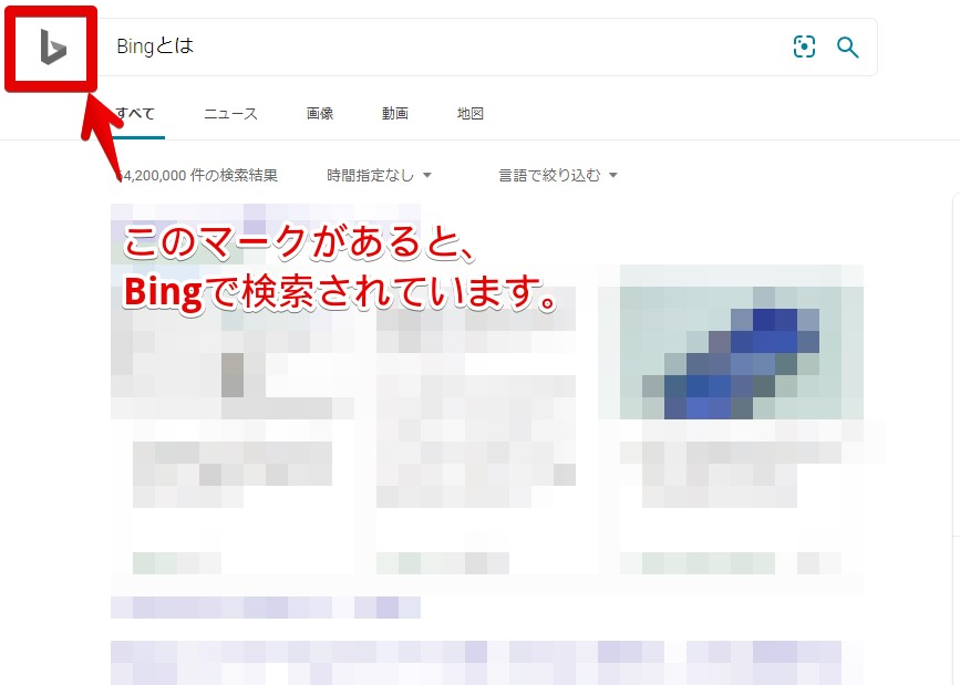 Bing検索の結果画面