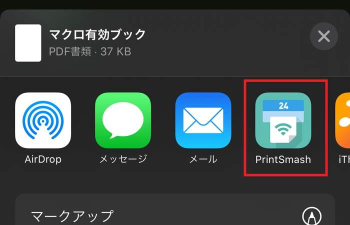 PrintSmashへデータを送付
