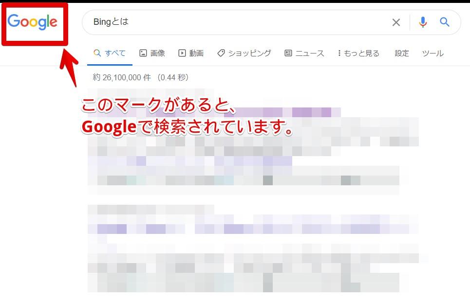 BingからGoogleに変わった場合に表示される画面