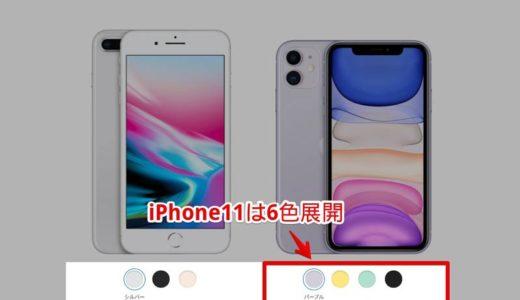 iPhone8PlusとiPhone11の違いを徹底比較!ディスプレイ・ボディサイズ・インチ・カラーなど