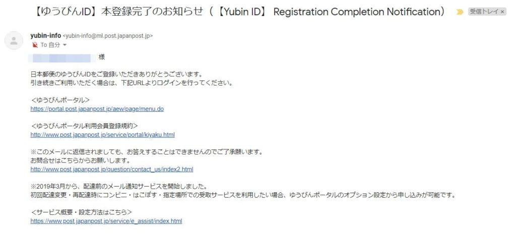 本登録完了のメールが届いています