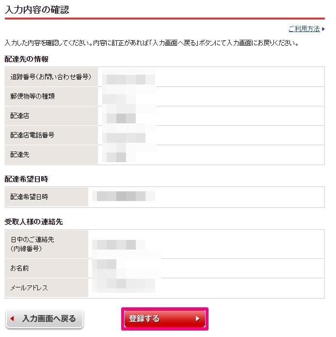 内容を確認して登録するをクリック