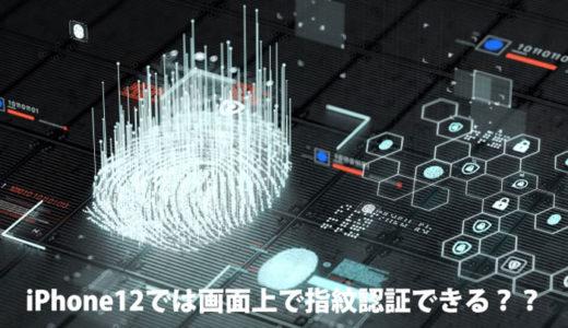 iPhone12の指紋認証の噂をまとめてみた!!