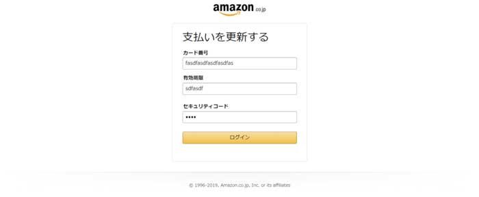 >Amazon詐欺メールの「所有権の証明」をクリックしてみた