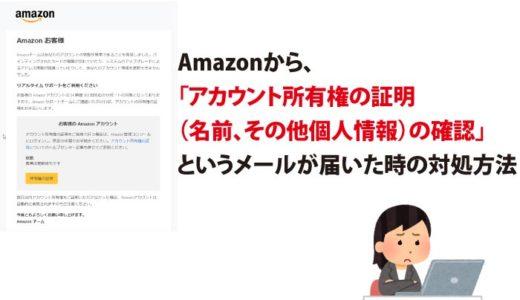 Amazonから「アカウント所有権の証明(名前、その他個人情報)の確認」というメールが届いた時の対処方法