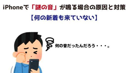 iPhoneから謎の音!何の通知音か突き止める方法!