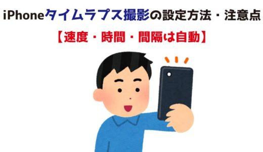 iPhoneタイムラプス撮影の設定方法・注意点【速度・時間・間隔は自動】