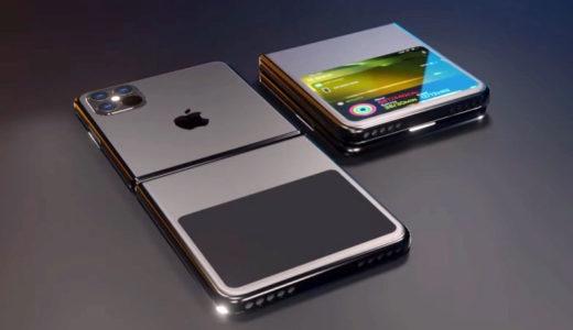 折りたたみiPhone、iPhone12Flipはいつ発売されるのか調べてみた!!