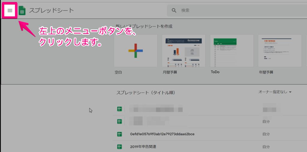 スプレッドシートのファイル一覧画面の左上にある、メニューボタンをクリックします。