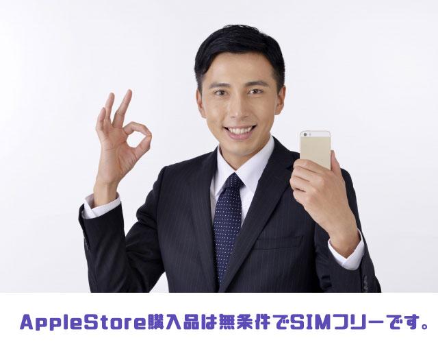 AppleStoreで購入したiPhoneはすべてSimフリーです。