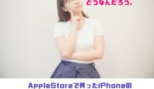 AppleStoreで買ったiPhoneのSIMロック解除は必要??