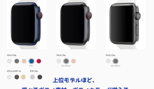 AppleWatchSEはどこが違う?Series6と比較してみた。