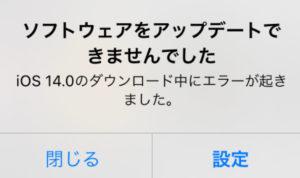 ソフトウェアをアップデートできませんでした。iOS14.0のダウンロード中にエラーがおきました。