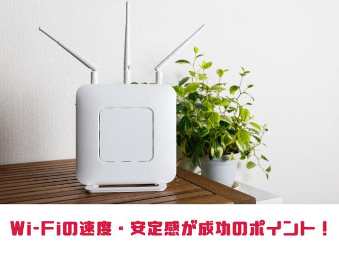 安定したWi-FiでiOS14へのアップデートを実施しよう!