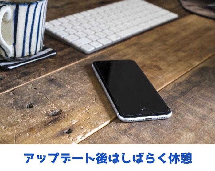 アップデート直後にiPhoneの発熱を抑える方法とは