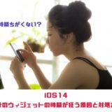 iOS14時計のウィジェットの時間が狂う原因と対処方法