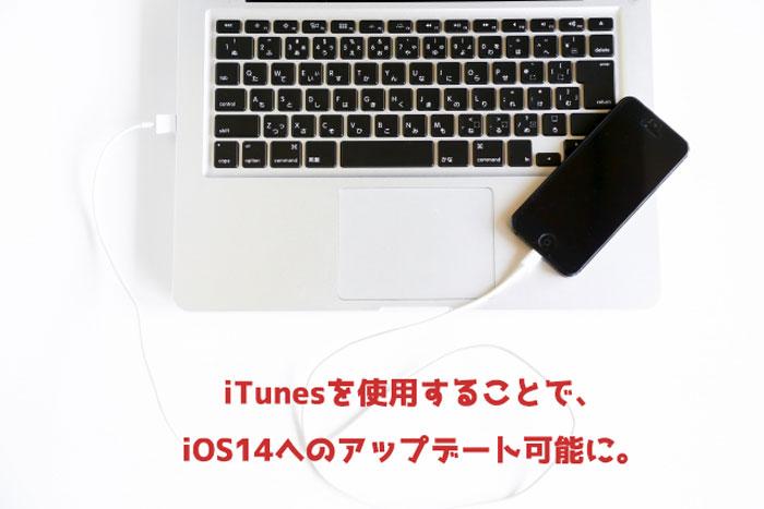 iTunesを使用することでiOS14へのアップデートをすることができます。