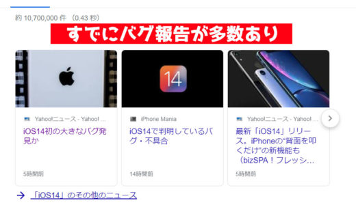 iOSアップデート禁止、すぐやってはいけない3つの理由